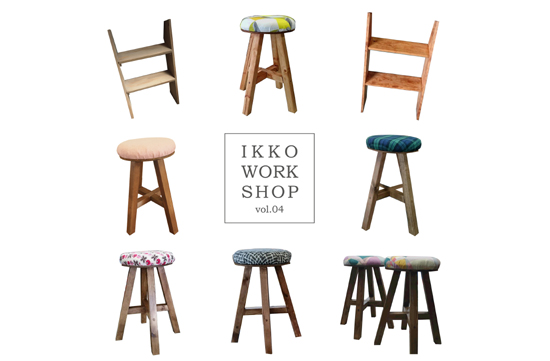 IKKO WORKSHOP vol.04