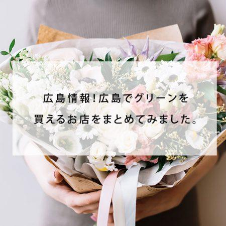広島情報!広島でグリーンを買えるお店をまとめてみました。