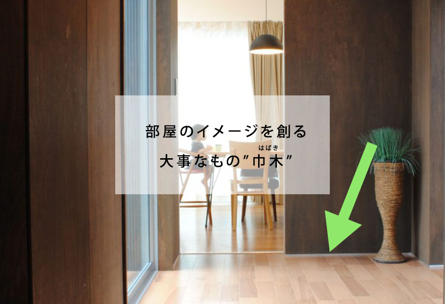 """部屋のイメージを創る大事なもの """"巾木"""""""