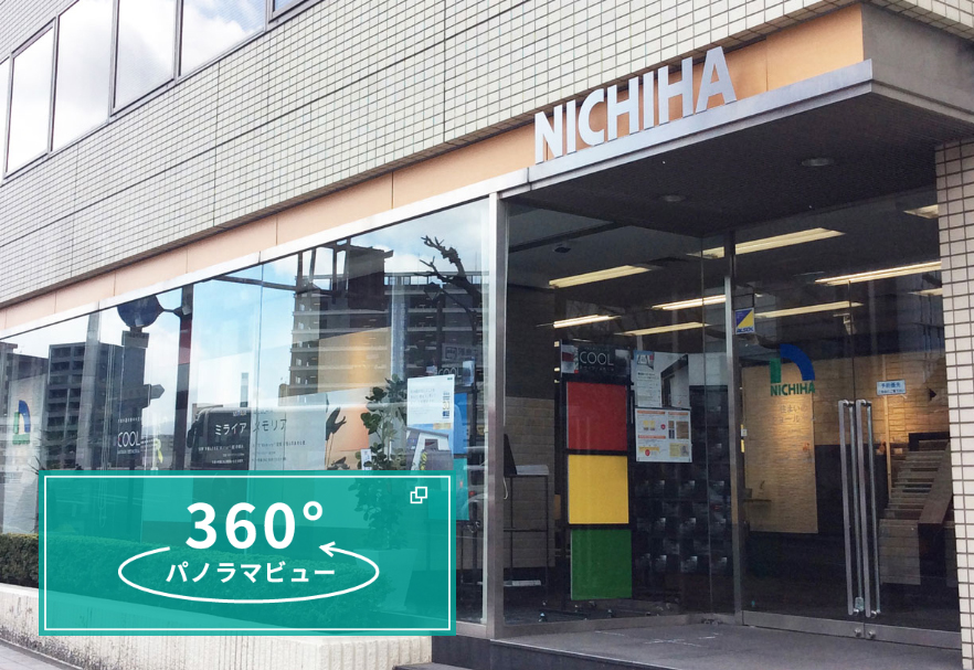 広島ショールーム一覧/広島にある住宅設備、建材のショールーム