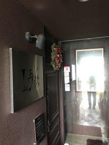 呉市店舗リフォーム  イッコー建築事務所